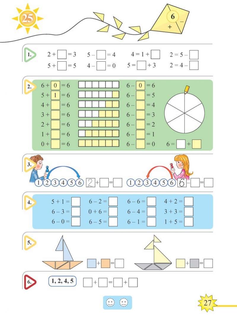 Математика тяло_Page_027