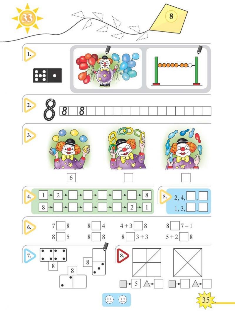 Математика тяло_Page_035