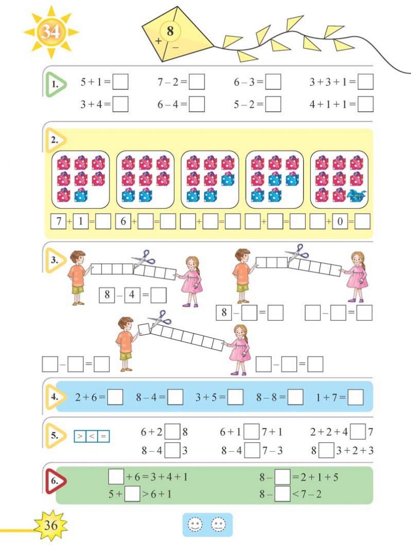 Математика тяло_Page_036
