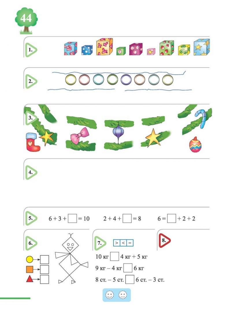 Математика тяло_Page_046