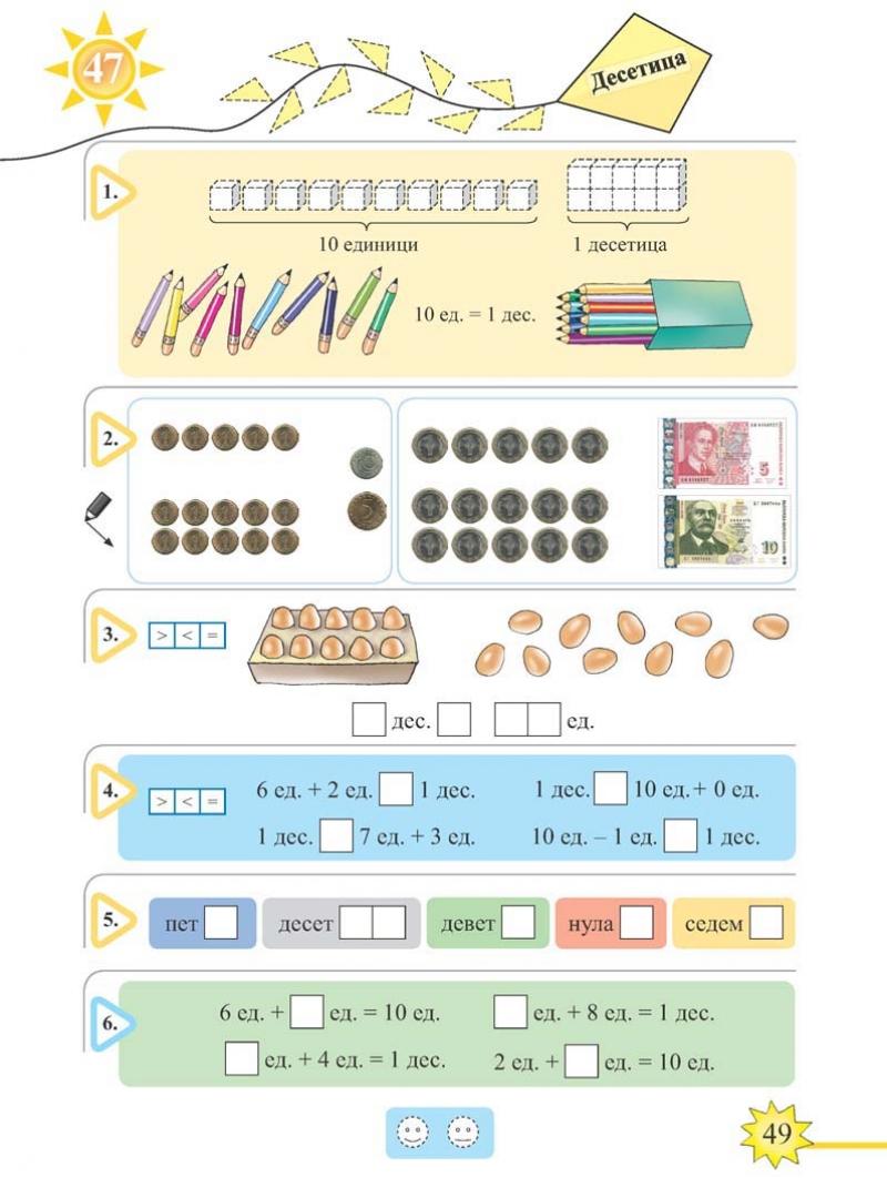 Математика тяло_Page_049
