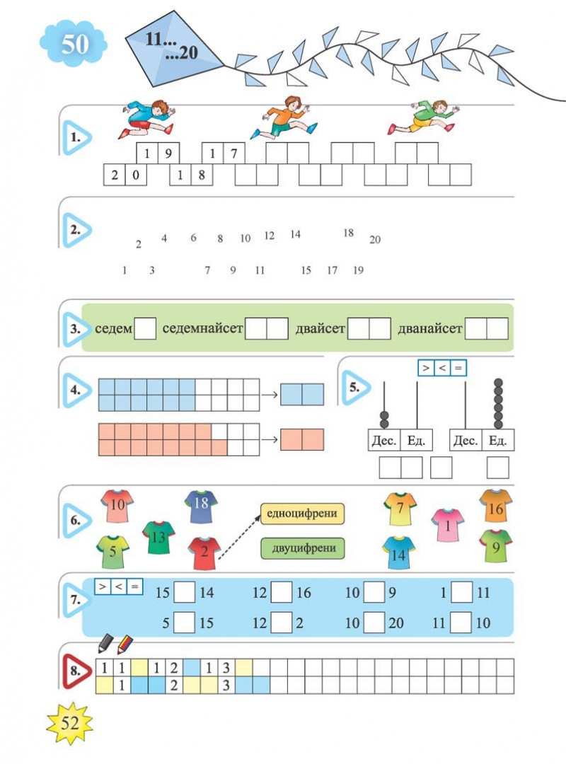 Математика тяло_Page_052