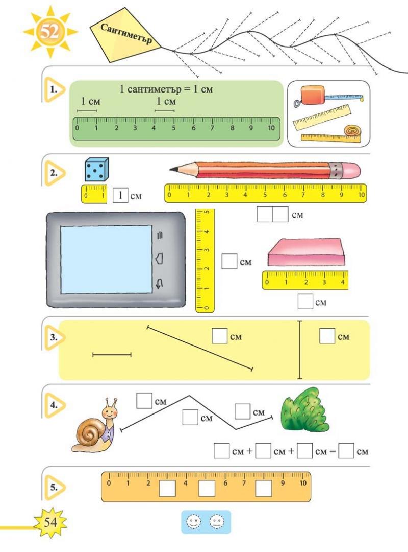 Математика тяло_Page_054