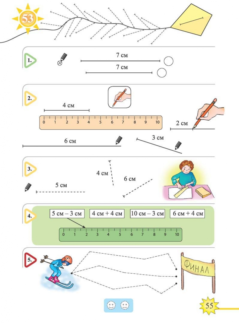 Математика тяло_Page_055