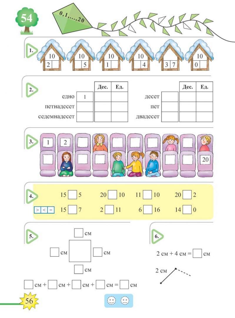 Математика тяло_Page_056