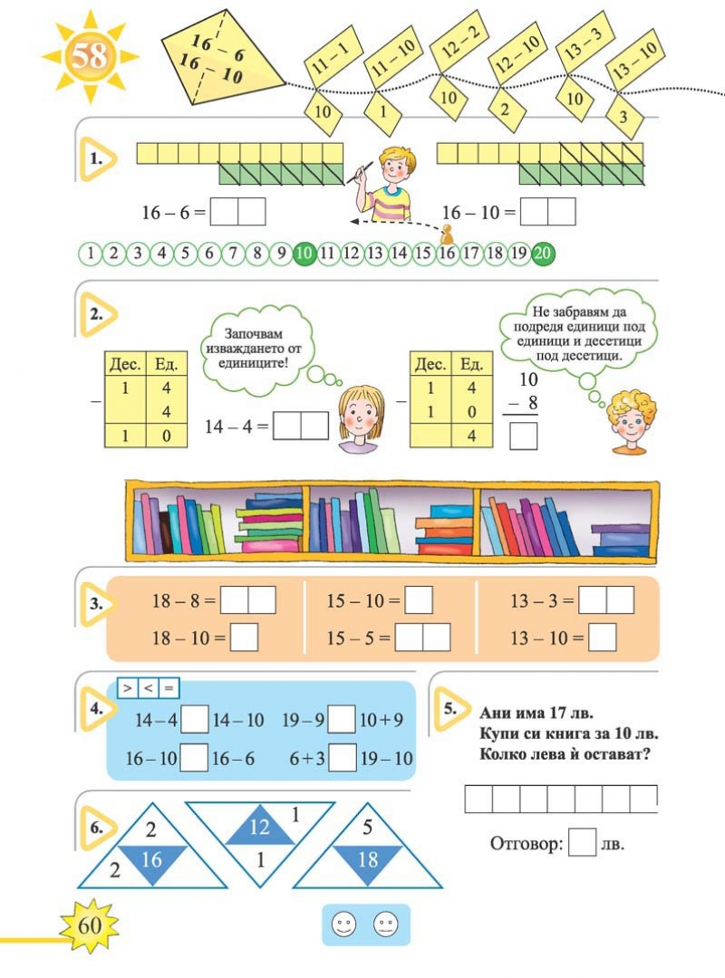 Математика тяло_Page_060