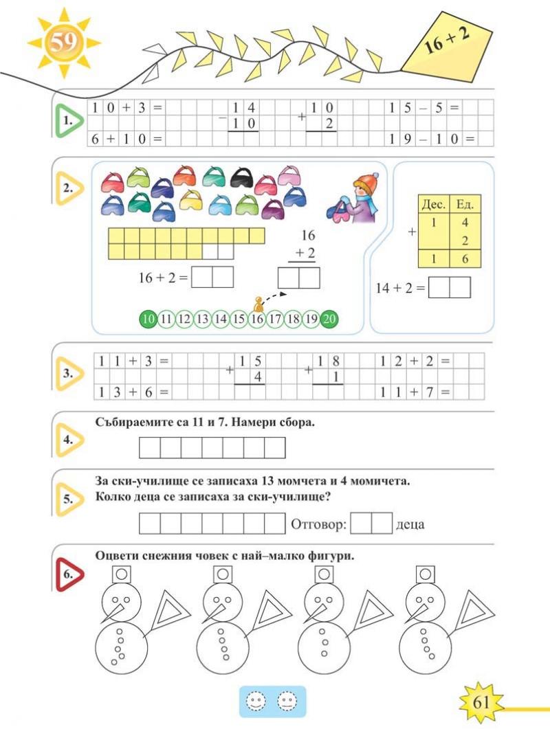 Математика тяло_Page_061