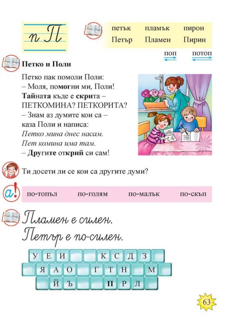 Буквар тяло_Page_063