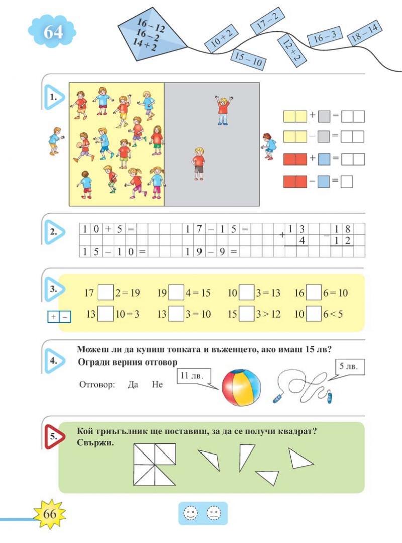 Математика тяло_Page_066