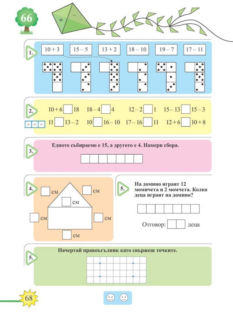 Математика тяло_Page_068