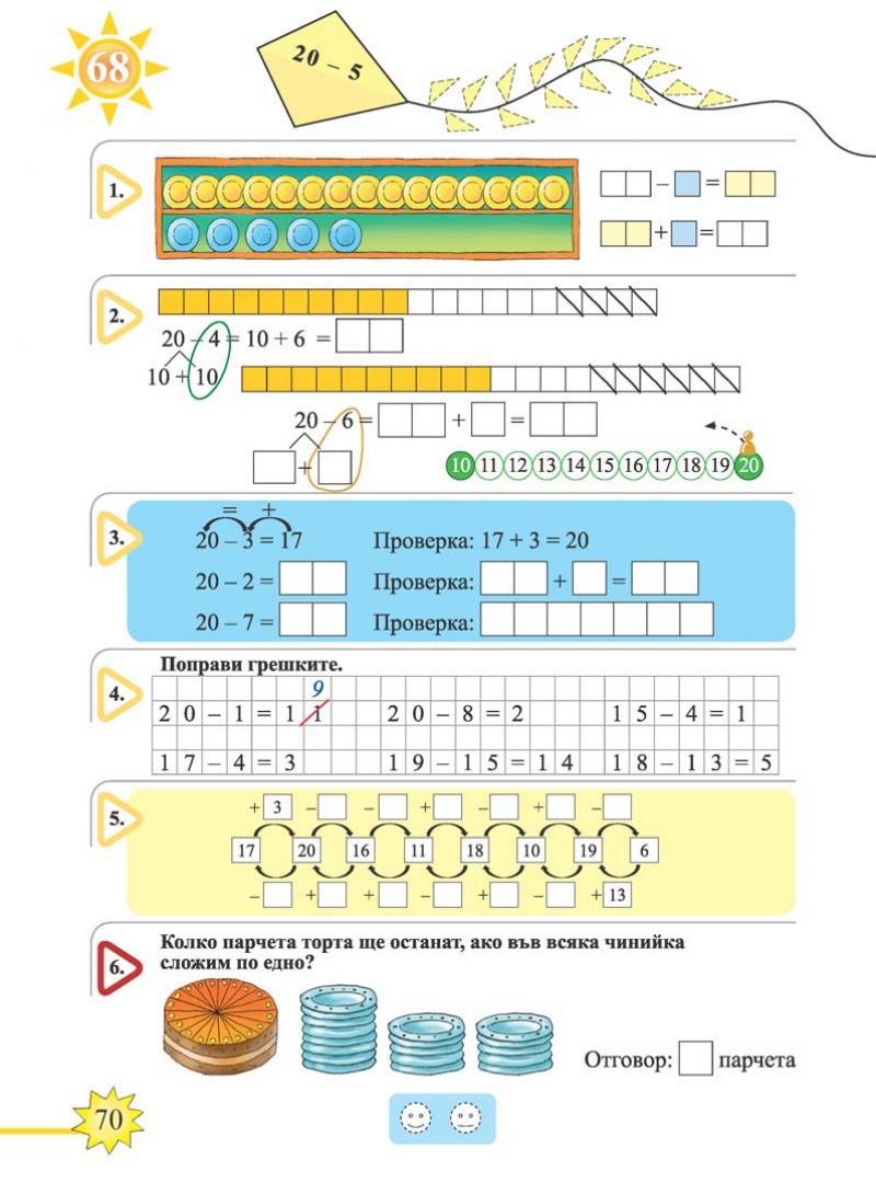 Математика тяло_Page_070