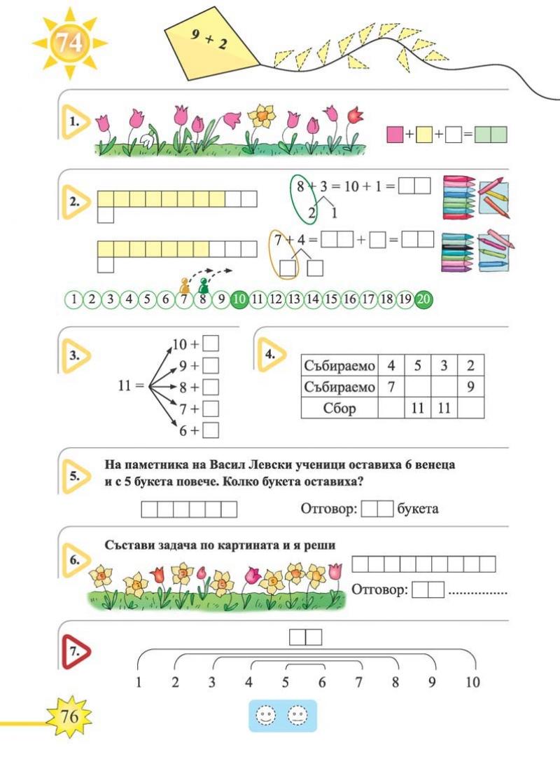 Математика тяло_Page_076