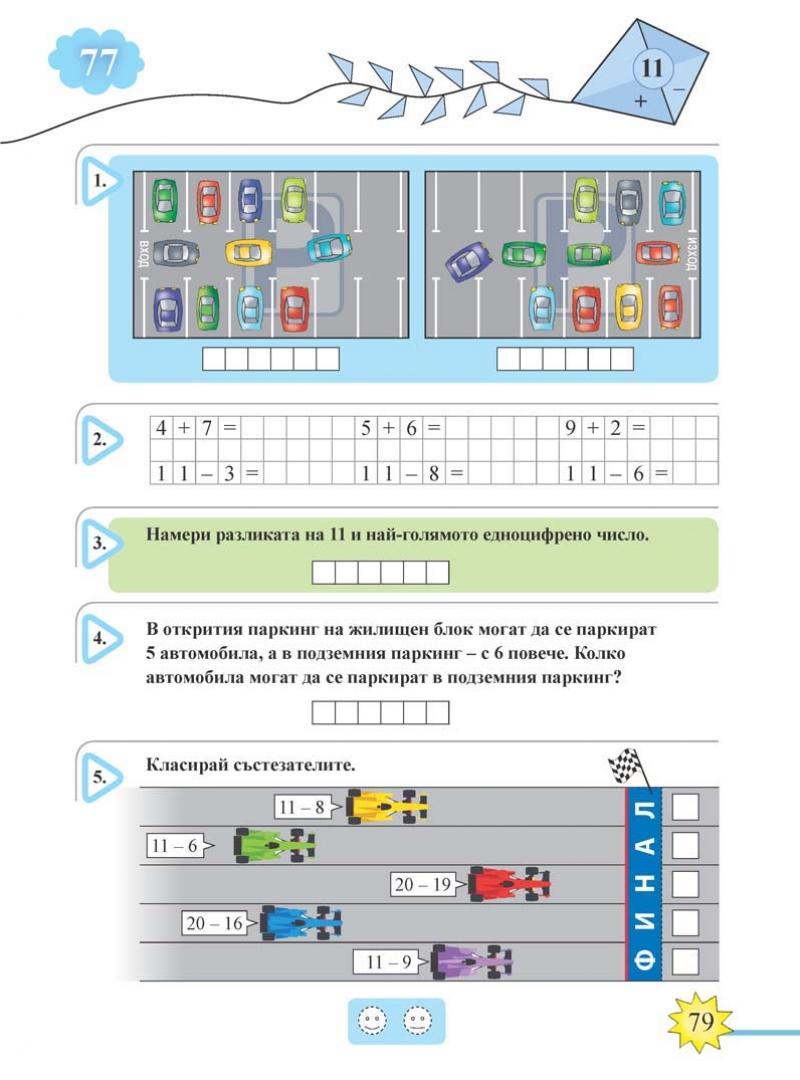Математика тяло_Page_079