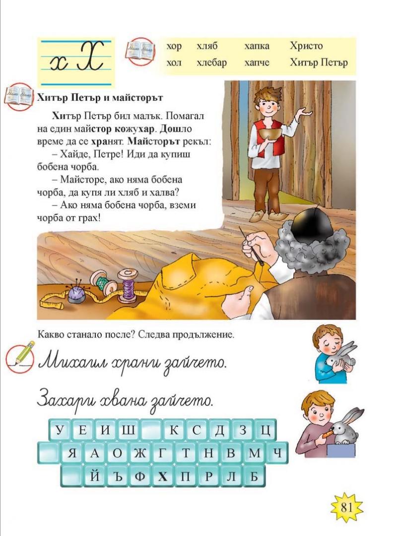 Буквар тяло_Page_081