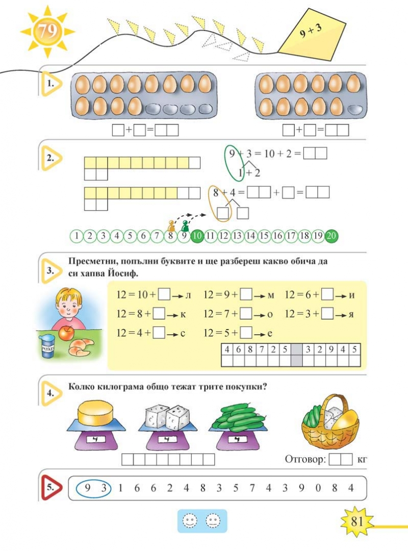 Математика тяло_Page_081