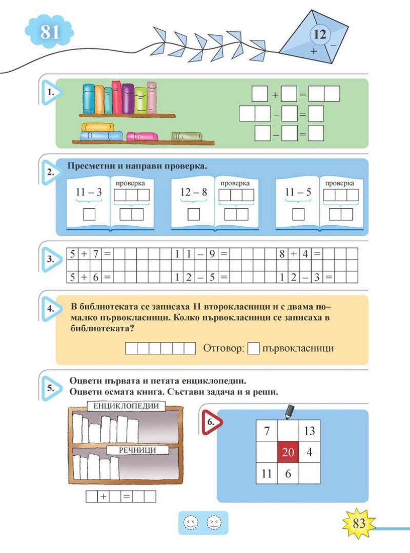 Математика тяло_Page_083