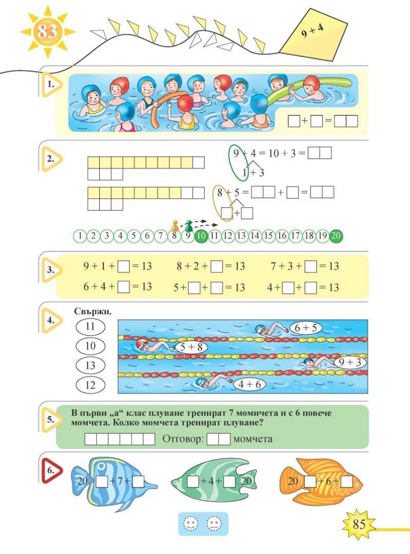 Математика тяло_Page_085