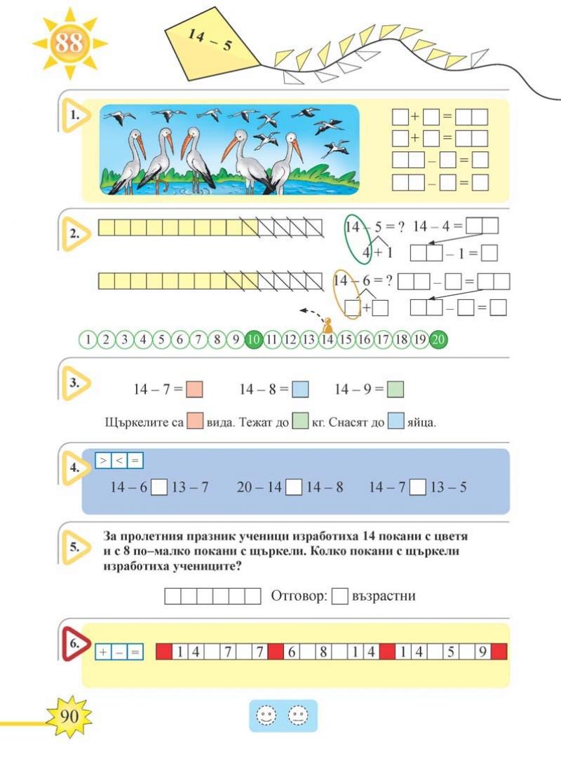 Математика тяло_Page_090