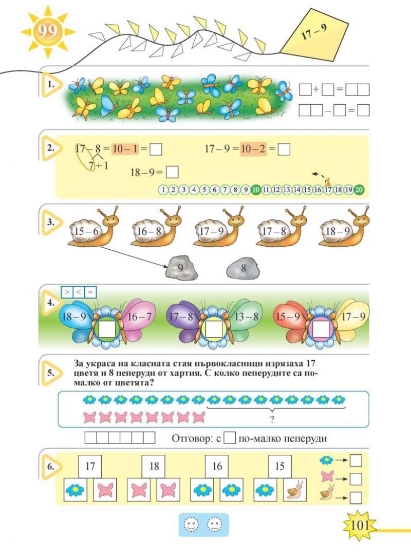 Математика тяло_Page_101