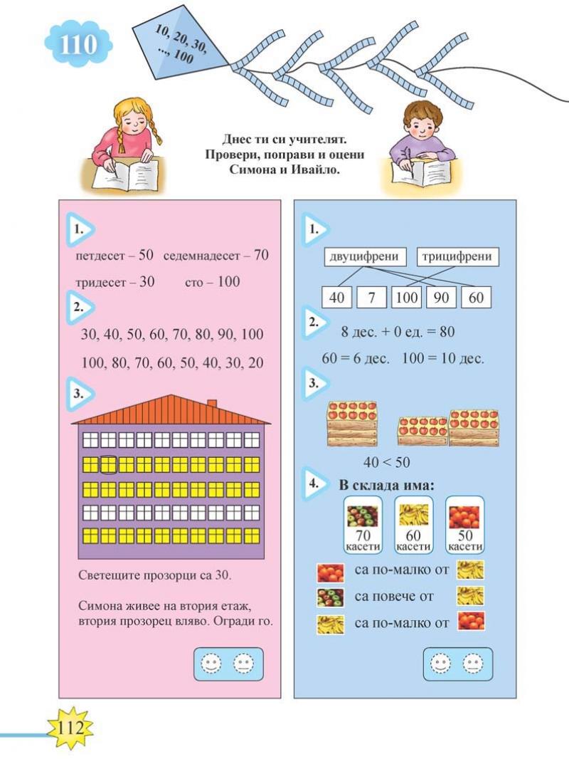 Математика тяло_Page_112