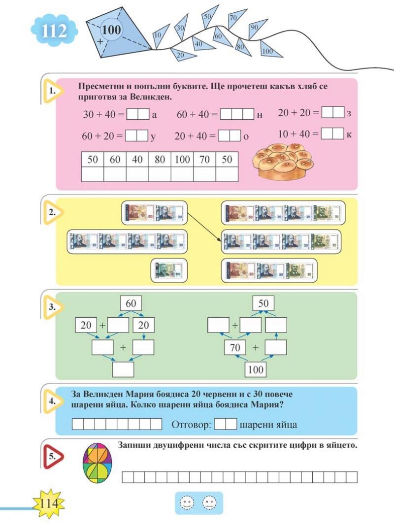 Математика тяло_Page_114