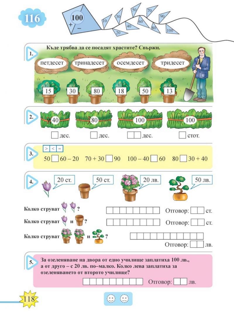 Математика тяло_Page_118