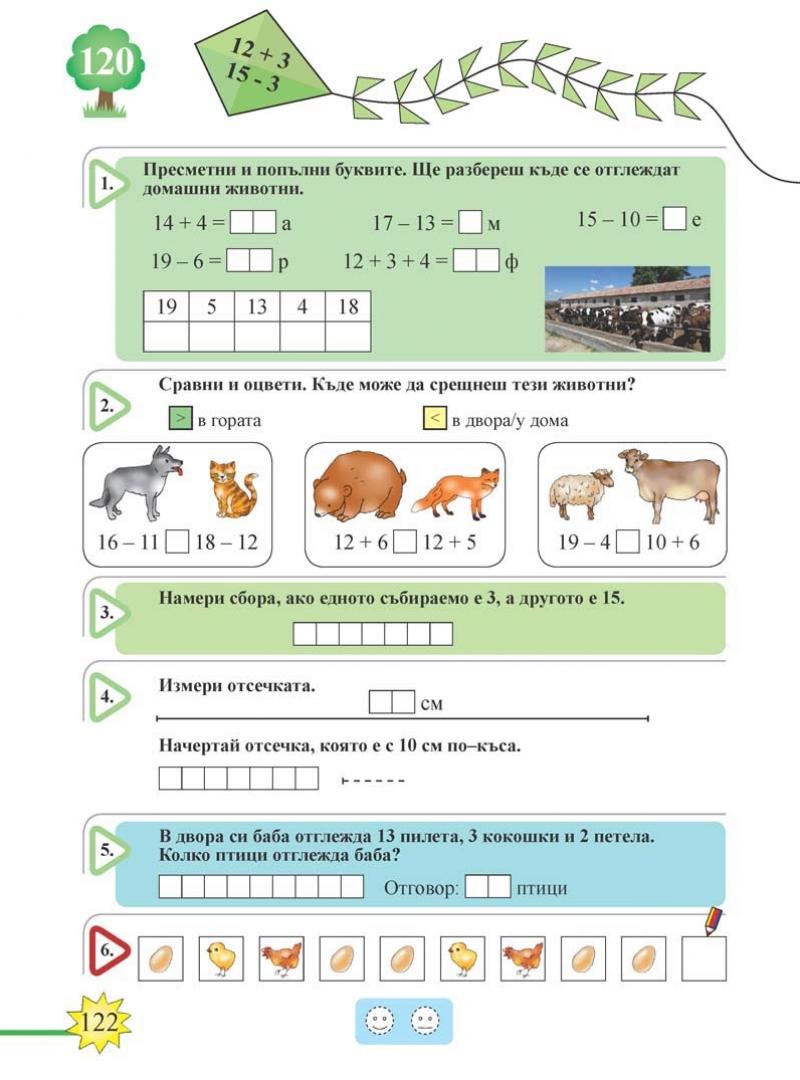Математика тяло_Page_122