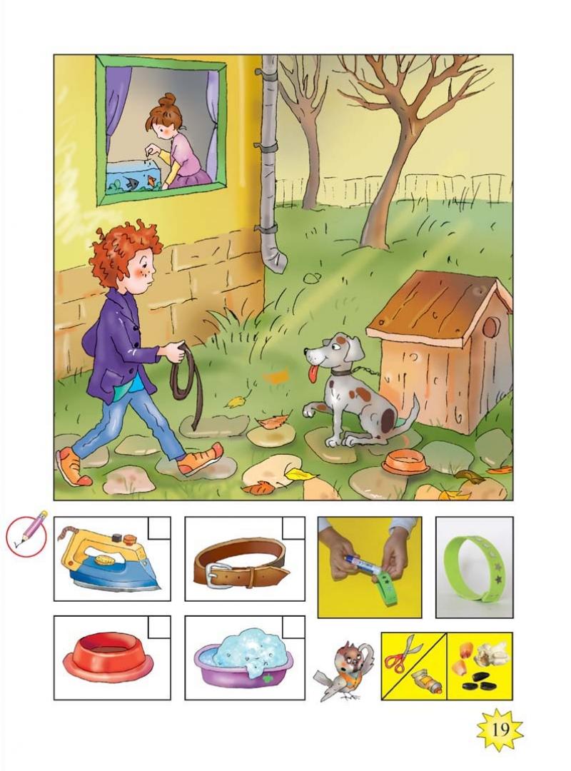 ТИП учебник тяло_Page_19