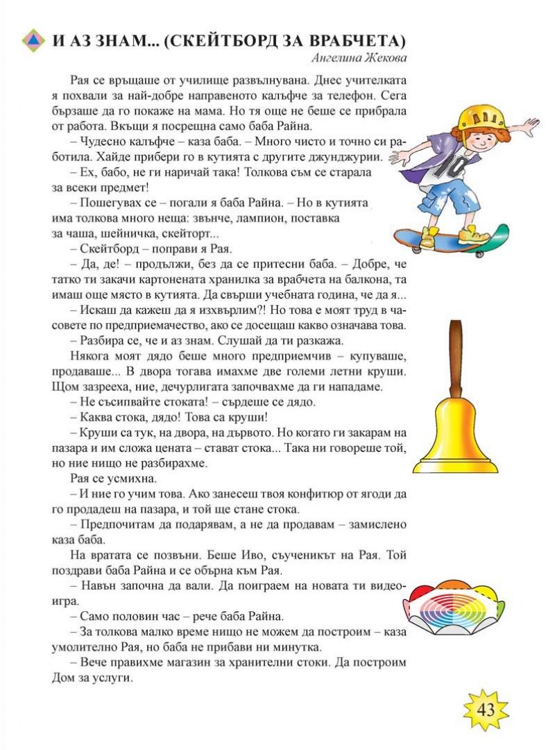ТИП учебник тяло_Page_43