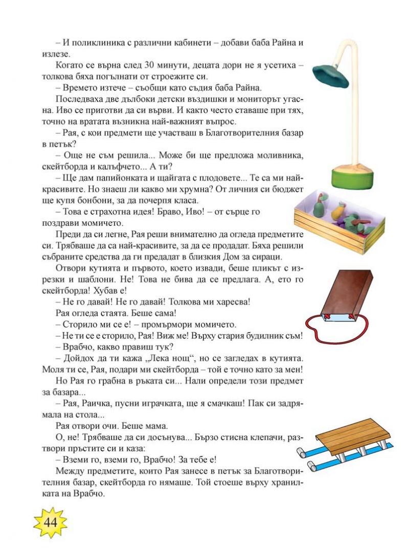 ТИП учебник тяло_Page_44