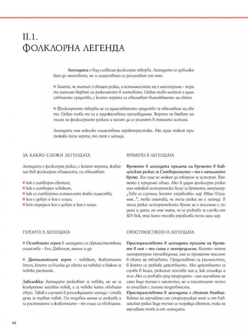 Литература 5 клас_Page_044