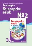 be-3.-klas-t2-opt