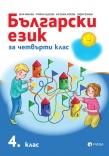 be-bulgarski-ezik-4.-klas
