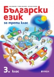 bulgarski-uchebnik-korica