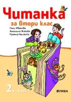 chitanka-2-klas-korica-uchebnik