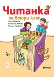 chitanka2_cover