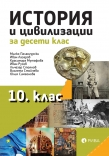 cover-istoria-10.-klas-sait