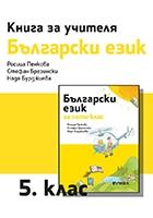 COVER KNU BE PENKOWA 5 KLAS.indd