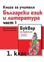 COVER KNU BUKVAR.indd