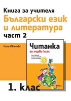 COVER KNU CHITANKA.indd