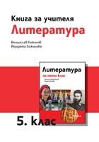 COVER KNU LITERATURA 5 KLAS.indd