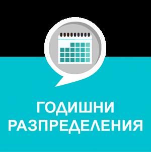 godishni-razpredelenia-web