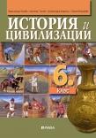istoria6_cover