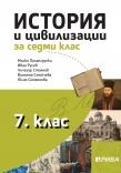 istoriq_7_kl_pechat_koricata