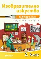 izobrazitelno_izkustvo2_uchebnik_cover