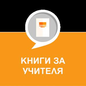 knigi-za-uchitelia-web