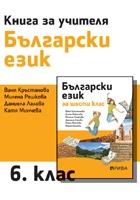 knu-be-6-klas-cover