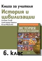 knu-istoriq-6-klas-cover-1
