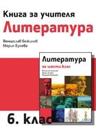 knu-literatura-6-klas-cover-rgb