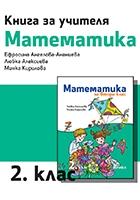 knu-matematika-2-klas-cover